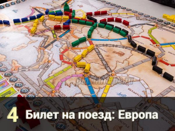 Билет на поезд: Европа
