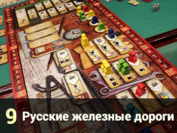 Русские железные дороги